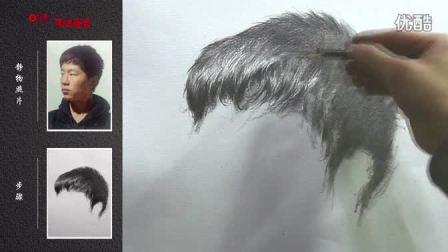 头发系列——2丹凤眼 短发【 周达画室素描头像】