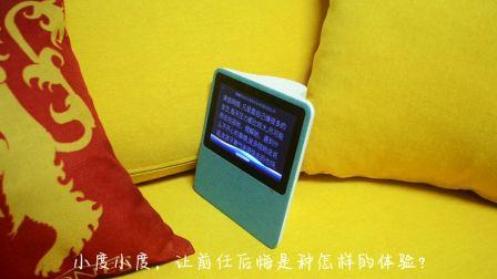 百度人工智能,大数据心理指南!小度在家百度智能视频音箱,情感问答大作战!
