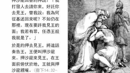 圣经简报站:撒母耳记下13章(下)-16章(上)(2.0版)