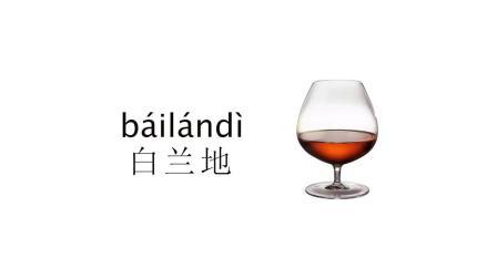 Chinese Cognates #2_  Beverages