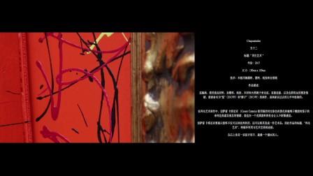 再生艺术  – 当代艺术家 凯撒·卡塔尼亚 的 当代艺术 画作