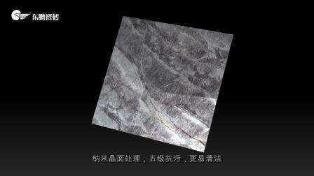 东鹏瓷砖原石2.0 宣传片