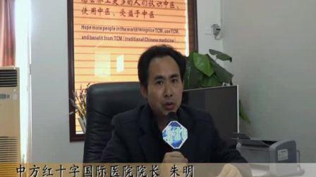 中医药导报:中方红十字国际医院院长专访