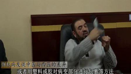中医药导报:老外如何看中医与西医的区别?