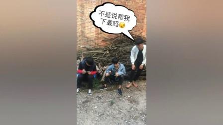 搞笑视频:农村小伙要跟朋友们一起玩游戏,没想到朋友们生气了