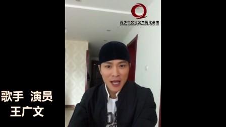 歌手 演员王广文