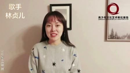 歌手林贞儿
