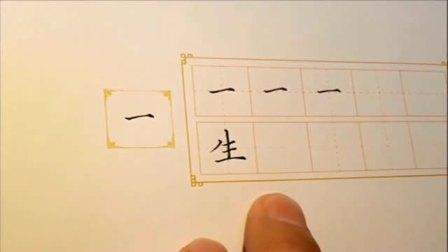硬笔书法基本笔画教程 怎样写字快 练字教学视频教程全集