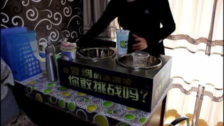 冒烟冰淇淋制作讲解视频原创