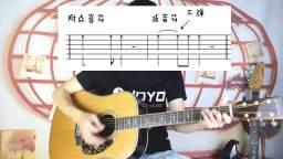 「十四课」吉他 切分 附点音符 延音线 自学入门提高丰富节奏必学篇