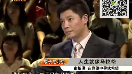 俞敏洪励志演讲——相信你的未来,相信你的人生!人生就像马拉松!
