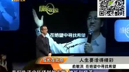 俞敏洪励志演讲——相信你的未来,相信你的人生!-人生要活的精彩1