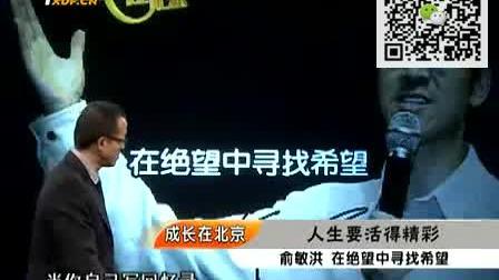 俞敏洪励志演讲——相信你的未来,相信你的人生!-人生要活的精彩2