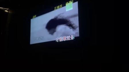 程荣杰生活片1268:年夜饭后KTV的五段视频录像