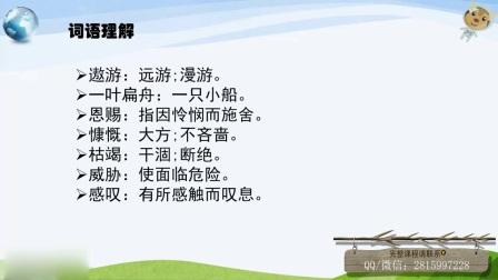 学而思 沪教版四年级语文上学期  只有一个地球