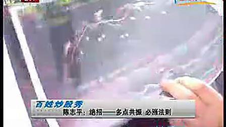 殷保华 3  殷保华 《天下财经》百姓炒股秀_标清