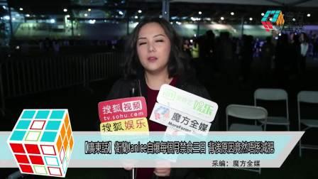 卫兰自爆每月禁食三日 魔方传媒20180407