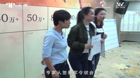 昆明天亨经贸(第五届)创新峰会视频