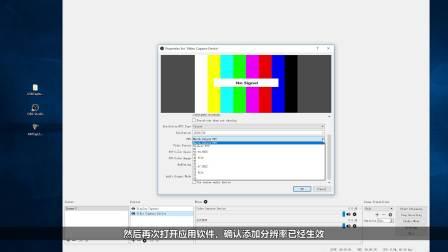 如何使用Utility v3 设定USB Capture Plus的采集格式-windows版本