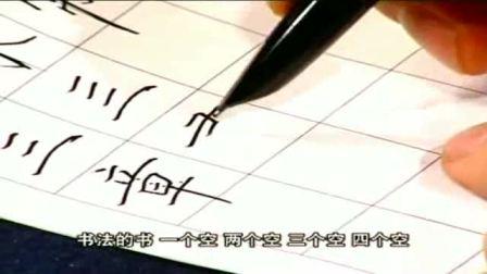 孩子练字的方法 沈鸿根钢笔行书字帖 神笔练字学堂加盟费多少