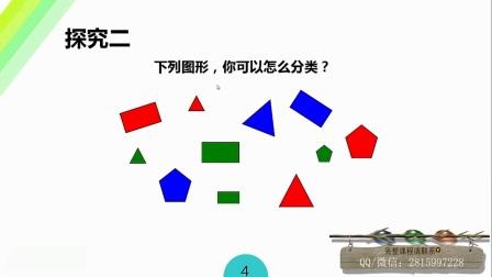 学而思 沪教版一年级数学上学期  分一分