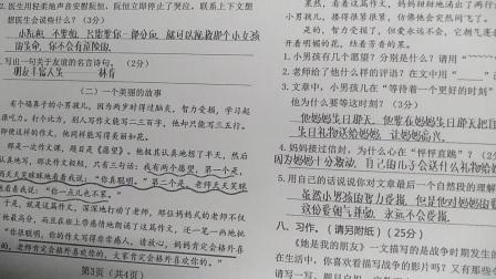 人教版语文三年级下册第五单元基础测试卷-七(二)