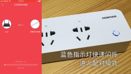 鸿雁智能WiFi插座配对演示