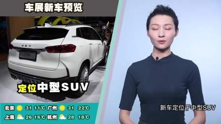 早安汽车   04月09日-车展新车预览