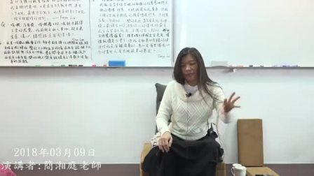 简湘庭20180309公益讲座