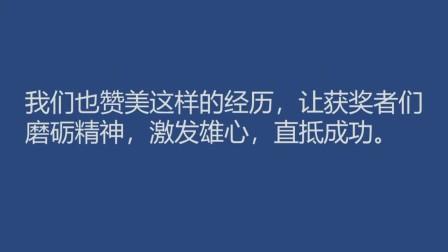 第23届华鼎奖颁奖礼 赞助商致辞 180408