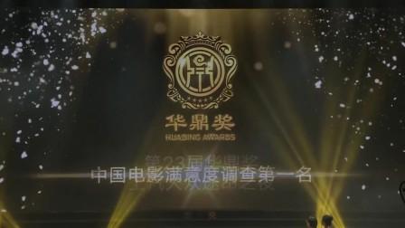 第23届华鼎奖颁奖礼 中国电影满意度调查第一名 180408