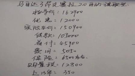 马自达3昂克赛拉2.0L自动旗舰版落地需要多少钱?