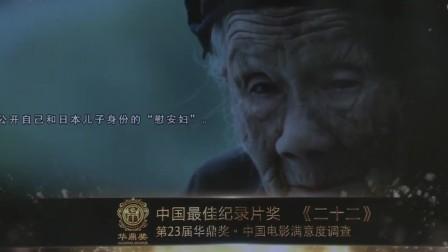 第23届华鼎奖颁奖礼 中国电影最佳纪录片奖 《二十二》180408