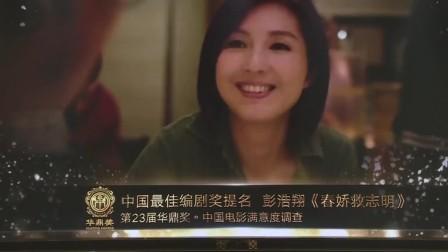 第23届华鼎奖颁奖礼 中国电影最佳编剧奖 180408