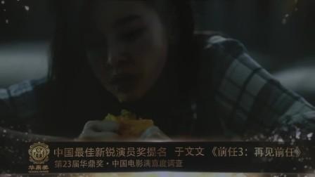 第23届华鼎奖颁奖礼 中国电影最佳新锐演员 钟楚曦 180408