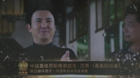 第23届华鼎奖颁奖礼 中国最佳男配角 吴刚 180408