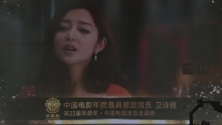 第23届华鼎奖颁奖礼 中国电影年度最具潜质演员 180408