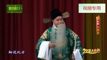 京剧《二进宫》表演:天津市青年京剧团
