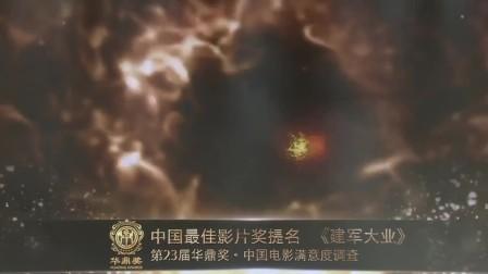 第23届华鼎奖颁奖礼 中国最佳影片 《嘉年华》180408