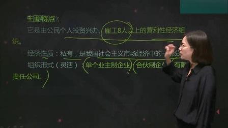 初级经济师工商管理专业知识与实务郭晓彤 (7)(151153-4830451)