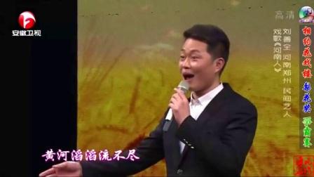 戏歌河南人 选段刘善全