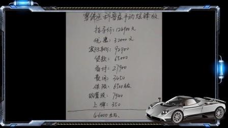雪佛兰科鲁兹1.5L手动炫锋版落地需要多少钱