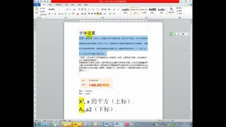 吴江办公实验室文员电脑培训班-Word中字体设置详解