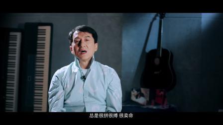"""成龙新专辑音乐短片首度曝光 复出乐坛竟是为了唱出""""难为情的话""""?!"""