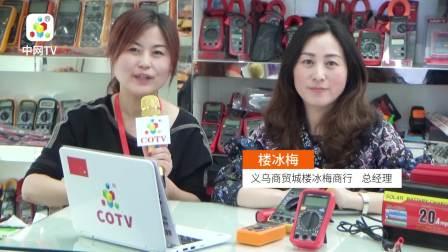 中国网上市场【中网TV、COTV】发布: 义乌商贸城楼冰梅商行