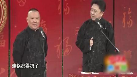 郭德刚相声表演秀'全程句句搞逗笑翻全场;原版
