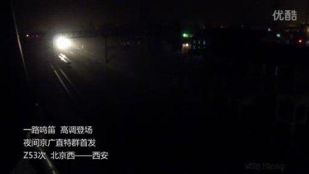 《速度与激情》北京广25T极限速度全辑——下行篇