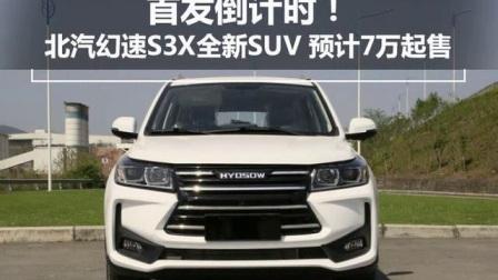 首发倒计时!北汽幻速S3X全新SUV预计7万起售