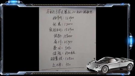 马自达3昂克赛拉2.0L自动旗舰版落地需要多少钱