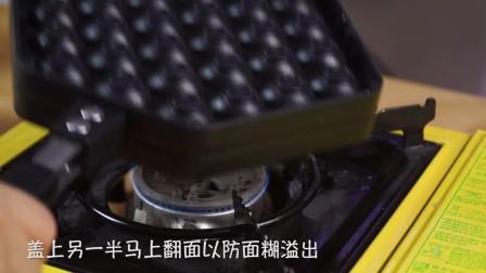 【番小茄Life| 一分钟学烘焙】鸡蛋仔冰激凌